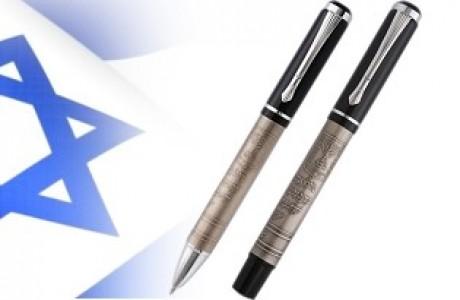 עט המנון התקווה