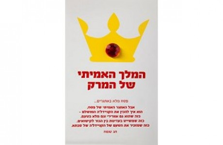 כרטיס ברכה לפסח - המלך האמיתי של המרק
