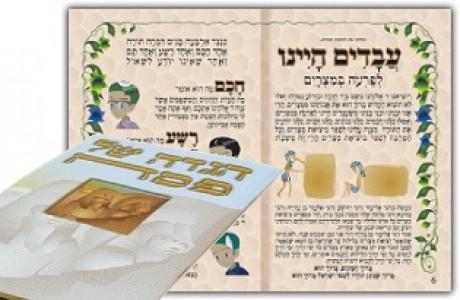 הגדה אישית קסומה לפסח - עברית (32 עמודים)