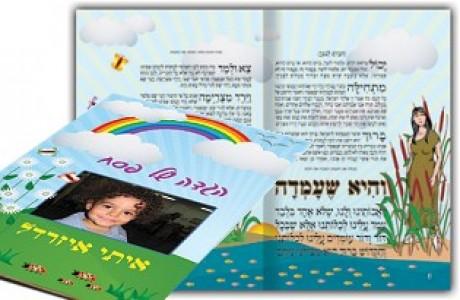 הגדה לפסח לילדים - עברית (32 עמודים)