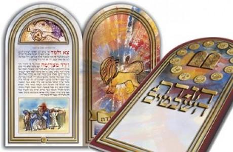 הגדה לפסח הגדת השבטים - עברית (48 עמודים)