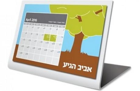 לוח שנה מגנטי