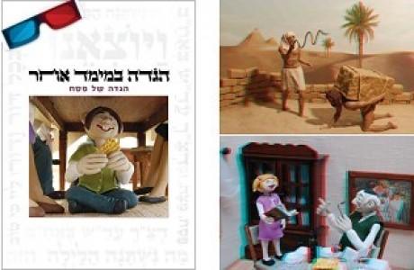 הגדה של פסח בתלת מימד