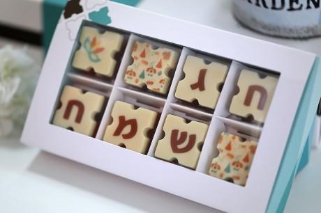 8 פרלינים משוקולד בלגי במארז מתנה לפורים