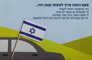 כרטיס ברכה ליום העצמאות - דגל ישראל