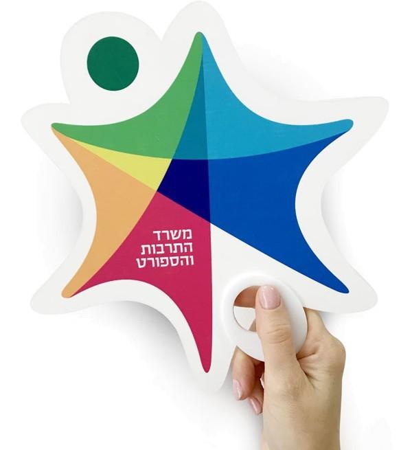 מניפה בעיצוב לוגו חברה - משרד התרבות והספורט