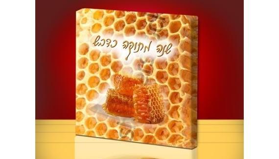 ספר ״שנה מתוקה כדבש״ במארז מהודר